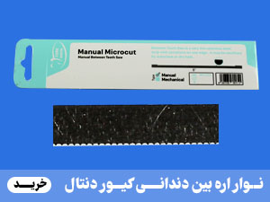 https://caspianteb.com/Product/BKP-20030/cure-dental-manual-microcut/