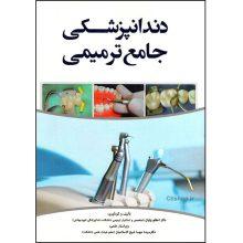 کتاب دندانپزشکی جامع ترمیمی