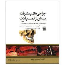 کتاب جراحی های پیشرفته پیش از ایمپلنت