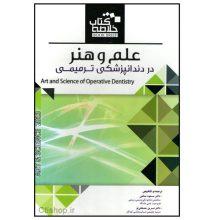 خلاصه کتاب علم و هنر در دندانپزشکی ترمیمی