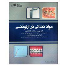 کتاب مواد دندانی در ارتودنسی