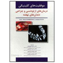 کتاب موفقیت های کلینیکی درمان های ارتودنسی و جراحی دندان های نهفته