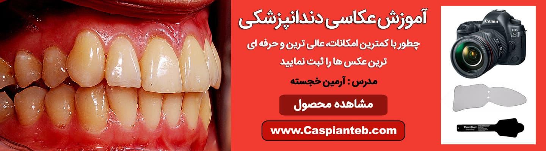 آموزش عکاسی دندانپزشکی