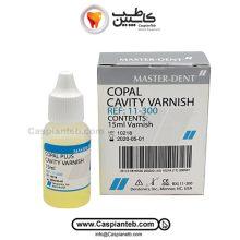 کوپال وارنیش مستردنت/Copal Varnish Master Dent