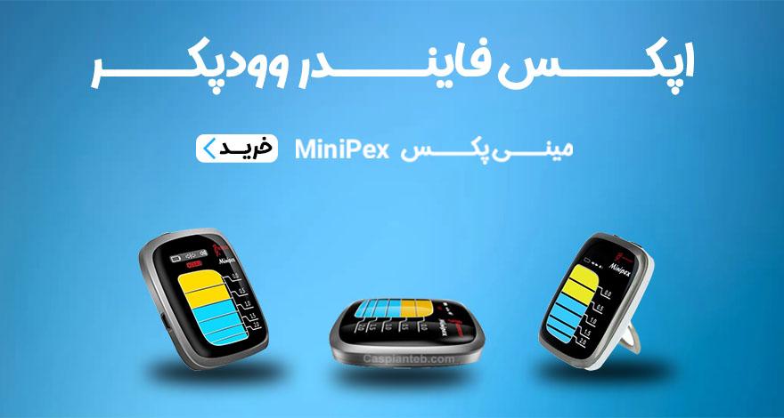 minipex