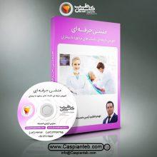 منشی حرفه ای – آموزش تکنیک های برخورد با بیماران