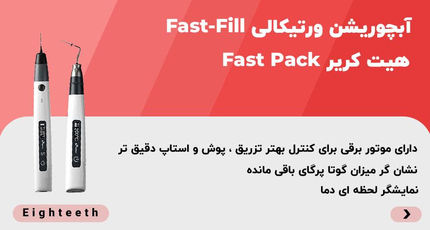 fastfill-fastpack