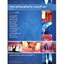 کتاب اصول کاربردی در جراحی های پیشرفته ایمپلنت