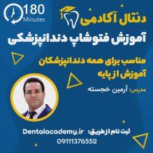آموزش فتوشاپ در دندانپزشکی