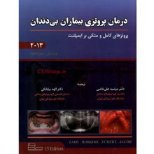 کتاب درمان پروتزی بیماران بی دندان 2013