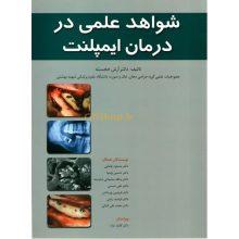 کتاب شواهد علمی در درمان ایمپلنت