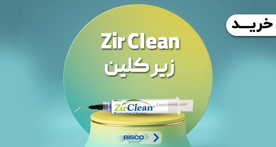 zir clean